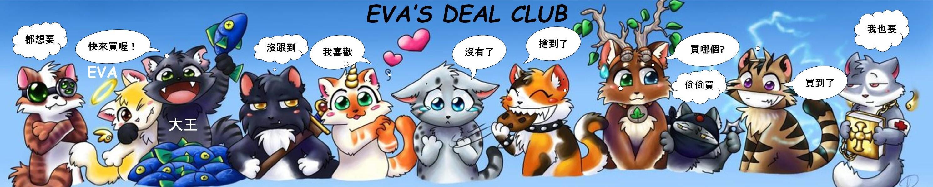 Eva's Deal Club